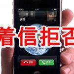 iPhoneで着信拒否した相手側のアナウンスやメッセージの基礎知識?!