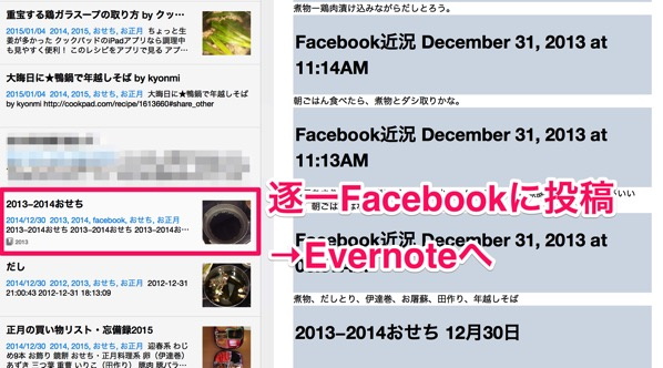 Evernote Premium3