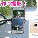 AppleWatchのカメラリモート機能でできること!おすすめアプリ6連発!