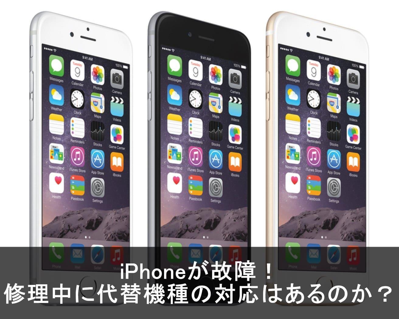 iphone代替