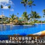 【格安】海外旅行や出張におすすめのiPhone Wifiレンタル先TOP3!
