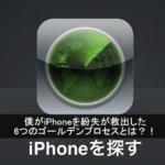 紛失したiPhoneをgpsで追跡して探す方法とは?softbank/au/docomo編