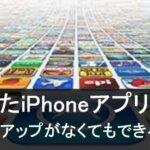 iPhoneアプリを間違いで削除してしまった場合の復元方法とは?!