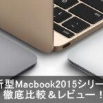 新型MacbookとAir2015でスペックの違いを徹底比較レビューしてみた!