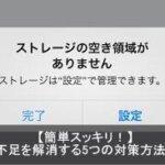 【小技】iPhoneの容量不足を解消して増やす5つの対策方法とは?!