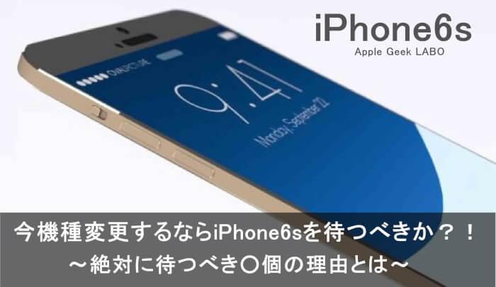 iPhone6s 待つ