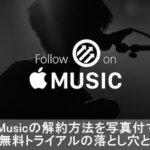 Apple Musicの解約方法とは?3ヶ月の無料期間後に自動課金される?!