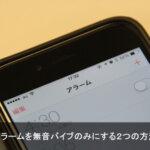 iPhoneマナーモード設定中アラームを無音バイブのみにするアプリとは?!