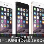 【iPhoneが故障】修理中の代替機対応はない?ソフトバンク/au/ドコモ