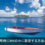 【iPhoneの海外利用】wifiのみの設定方法とは?softbank/au/docomo