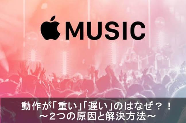 apple music重い1
