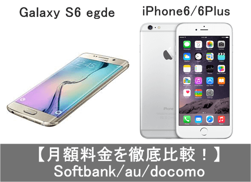galaxy-iphone料金