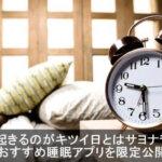 【iPhone】睡眠時間やレム周期を記録するおすすめ目覚ましアプリ!