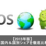 【2017】iPhone iOSとAndroidスマホのシェアを日本国内と国別で比較!