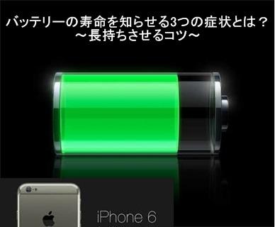 iPhoneバッテリー寿命