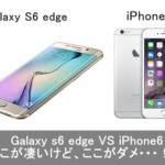 機種変更ならGALAXYとiPhoneのどっち?スペックの違いを徹底比較!