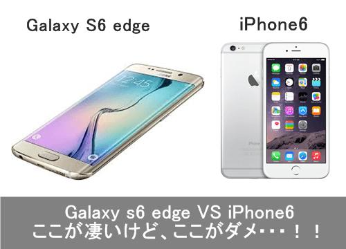 galaxy-iphone6