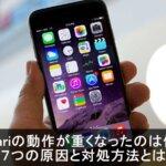iPhoneでSafariの接続ができない!突然切れる、遅い原因と対処方法!