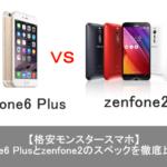 【格安スマホ】zenfone2とiPhone6 Plusのスペックの違いを徹底比較!