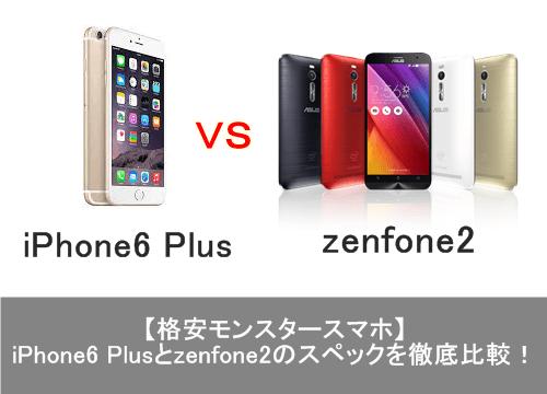 iphone6plus-zenfone2