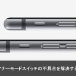 iPhoneサイレントマナーモードスイッチ故障!不具合の解決方法とは?