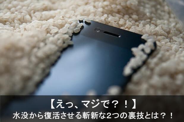 iPhone水没復活1