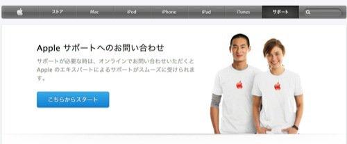 Appleサポート