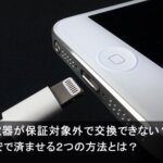 iPhone純正充電器が保証対象外で交換できない?安くする2つの方法!