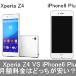Xperia Z4/iPhone6 Plusの月額料金の違いを比較!softbank/au/docomo