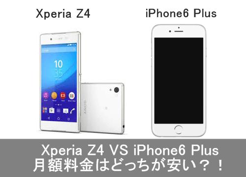 xperia z4-iphone6plus