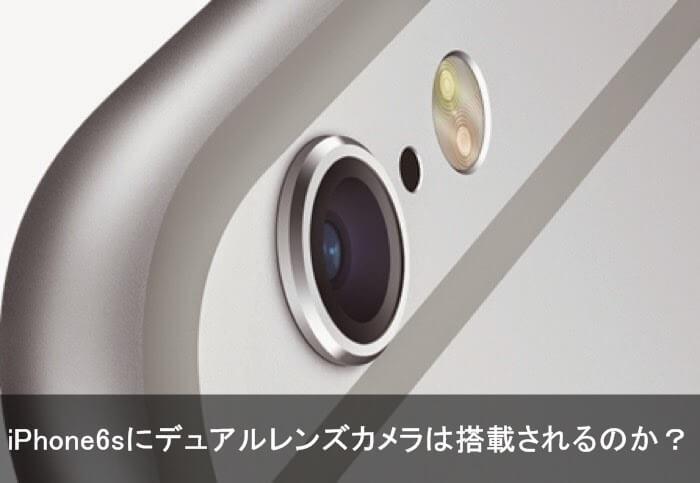iPhone6s カメラ3