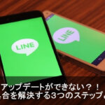 iPhoneでLINEを最新にアップデートできない不具合の解決方法とは?