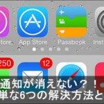 iPhoneのメール通知が消えない?完全に消す方法6つとは!au/docomo