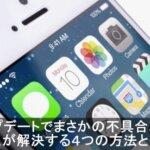 iPhoneのiOSアップデートによる不具合バグを解決する4つの方法とは?