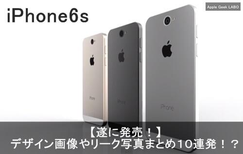 iPhone6s 画像1