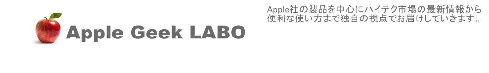 Apple Geek LABO