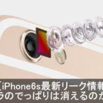 iPhone6sはカメラのでっぱりはそのままで画素数/解析度が向上?!