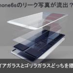 iPhone6sにサファイアガラスではなくゴリラガラスが搭載と噂に!