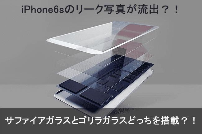 iPhone6s saphire
