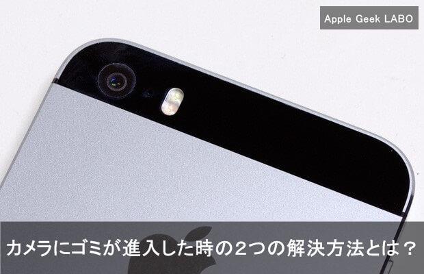 iphone camera gomi1