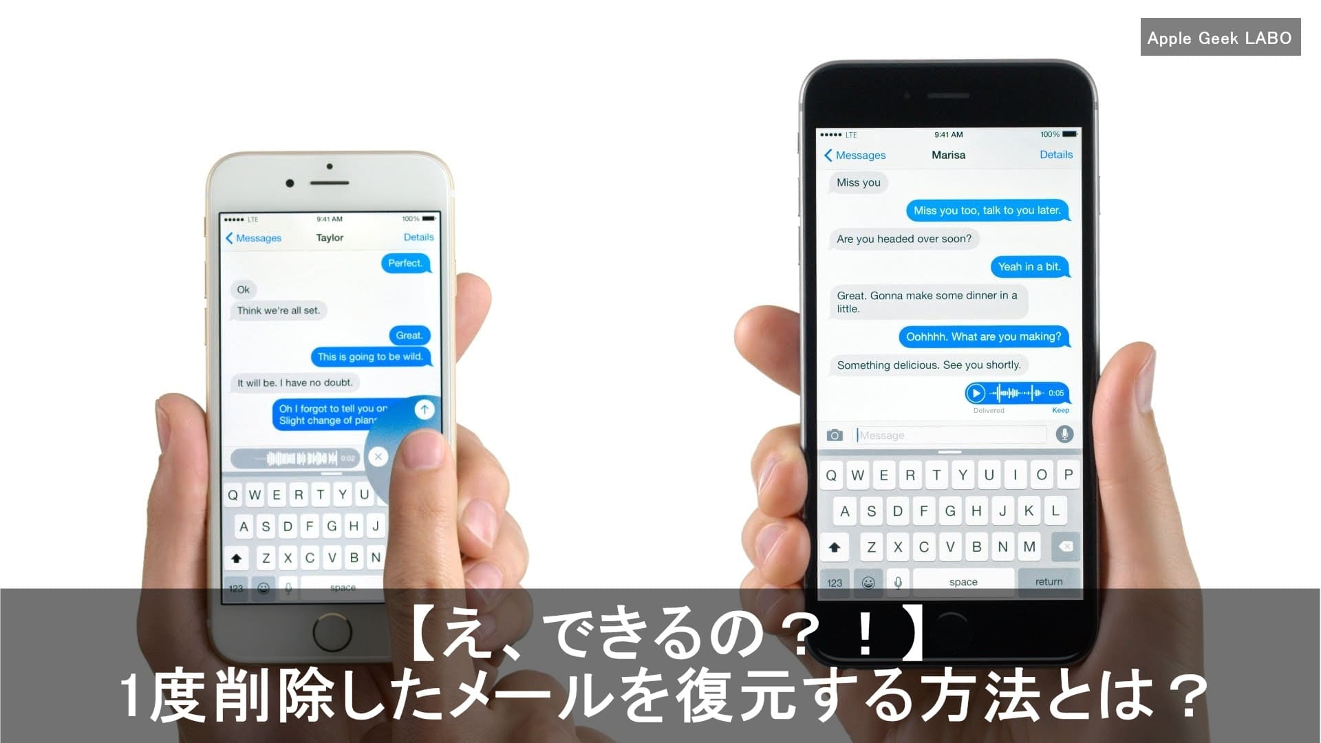 iphone mailhukugen
