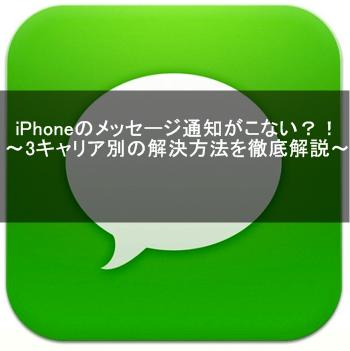 iphone メール 届かない