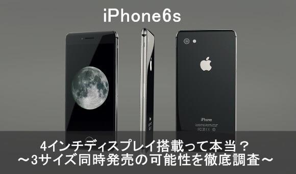 iphone6s 4inc