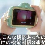 【注意】子供のiPhone使用前に必要な3つの機能制限フィルターとは?