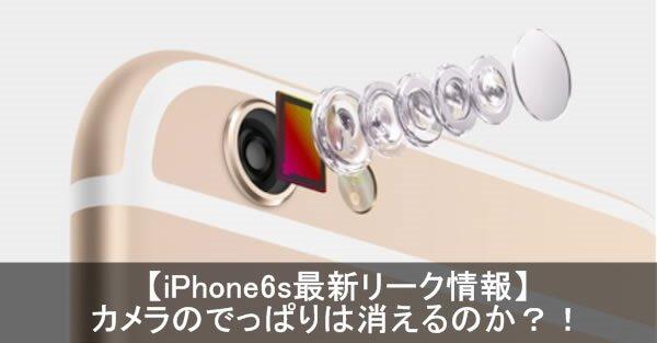 iPhone6s camera