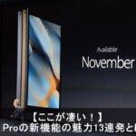 史上最高峰の贅沢なiPad Proが登場!ここが凄いスペック機能13連発?