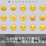 iPhoneでLINEの絵文字がダウンロードできない原因と解決方法とは?