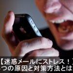 iPhoneの迷惑メールフォルダの役割とは?!4つの原因と対策方法!