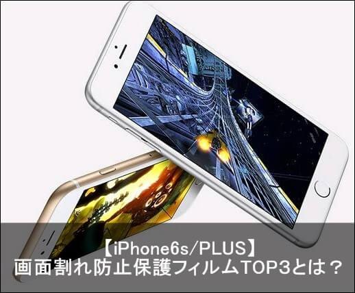 iphone6s gamen