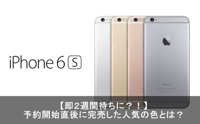 iphone6s 色